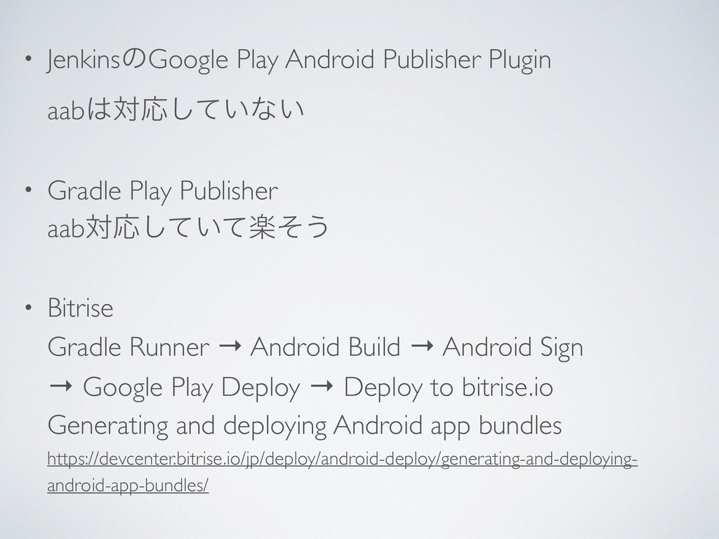 • JenkinsͷGoogle Play Android Publisher Plugin