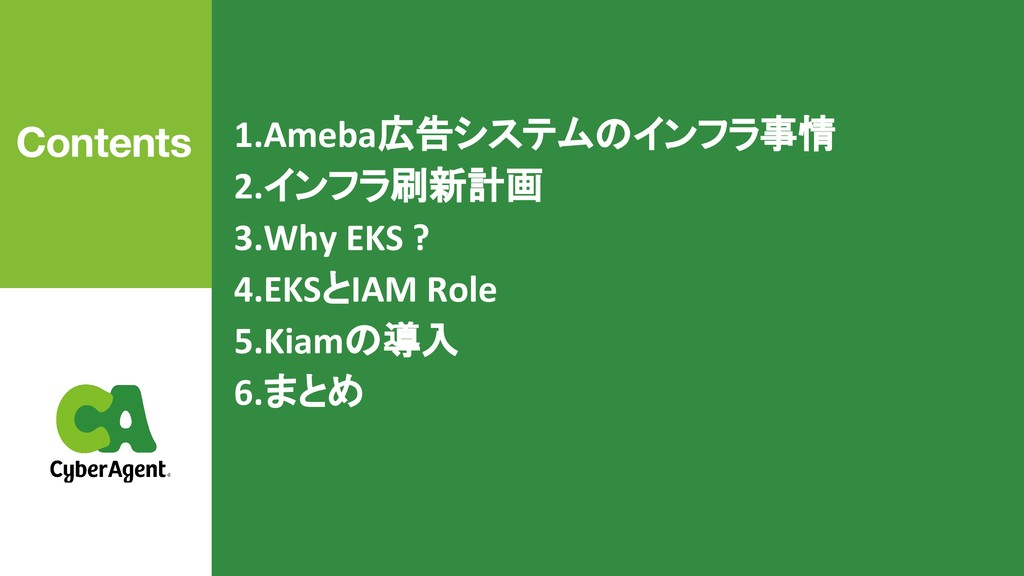 1.Ameba広告システムのインフラ事情 2.インフラ刷新計画 3.Why EKS ? 4.E...