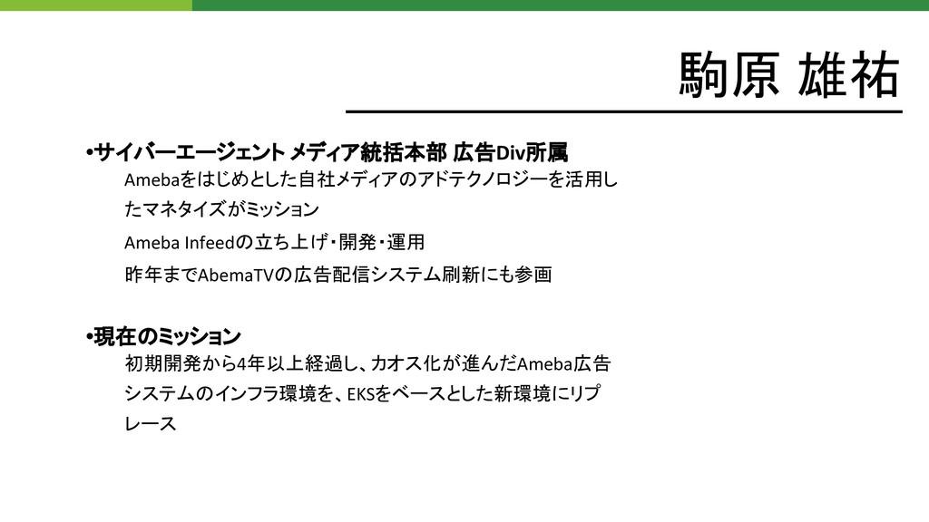 駒原 雄祐 •サイバーエージェント メディア統括本部 広告Div所属 Amebaをはじめとした...