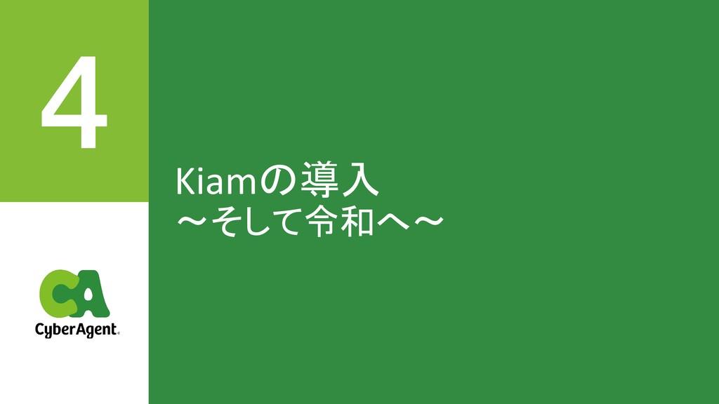 Kiamの導入 〜そして令和へ〜