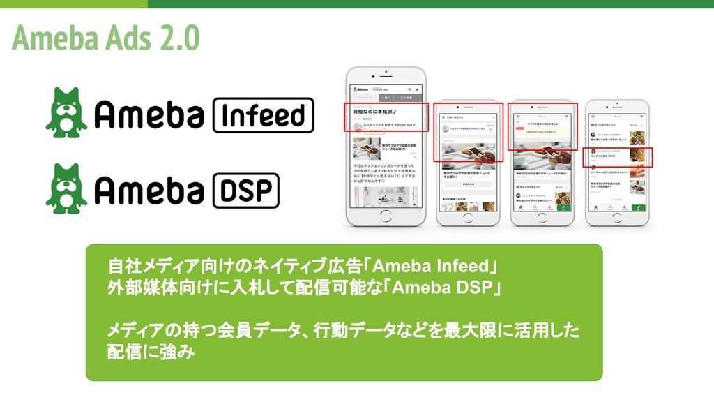 Ameba Ads 2.0 自社メディア向けのネイティブ広告「Ameba Infeed」 外部...
