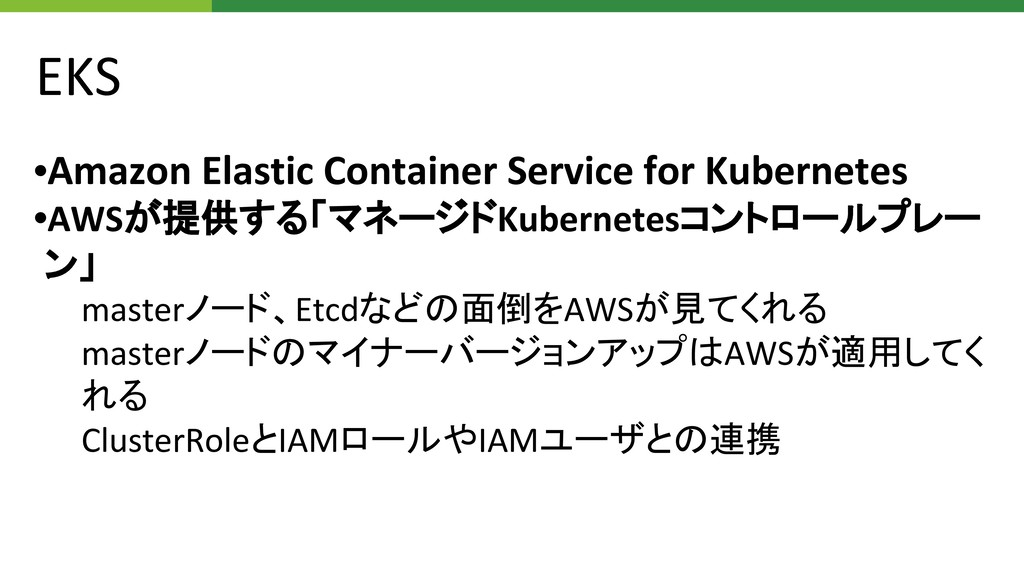 EKS •Amazon Elastic Container Service for Kuber...