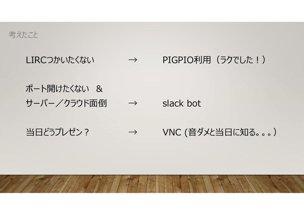 考えたこと LIRCつかいたくない → PIGPIO利用(ラクでした!) ポート開けたくない ...