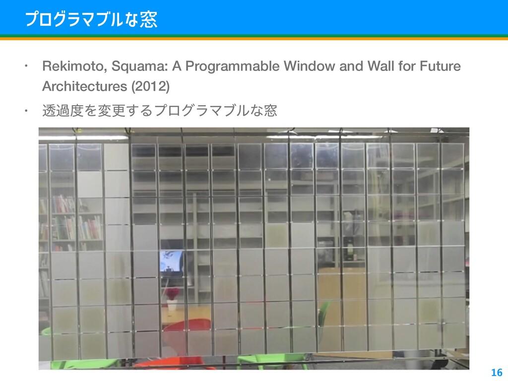 cdef<gh,i • Rekimoto, Squama: A Programmable Wi...