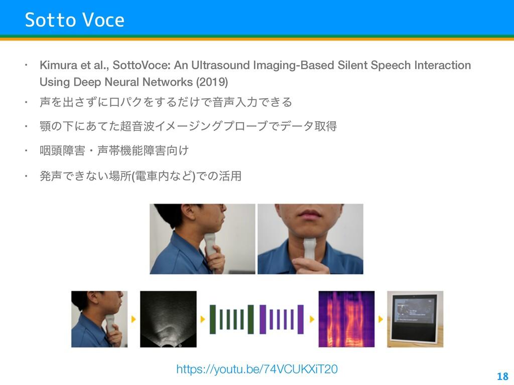 WXttXIuXvw • Kimura et al., SottoVoce: An Ultra...