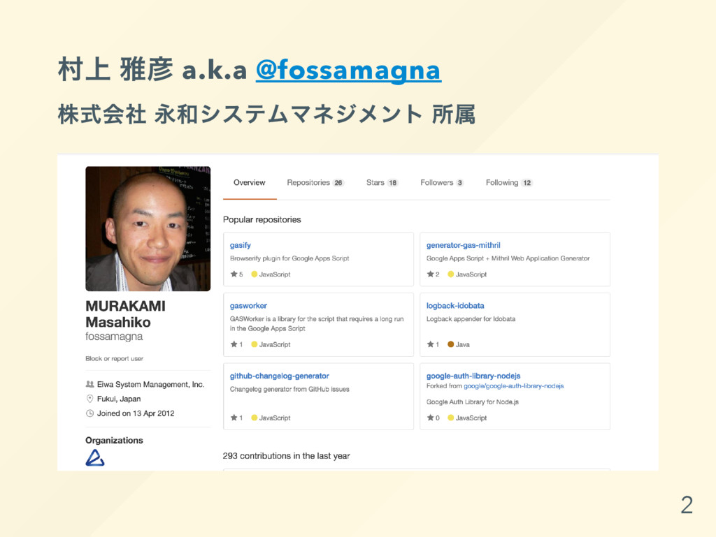 村上 雅彦 a.k.a @fossamagna 株式会社 永和システムマネジメント 所属 2