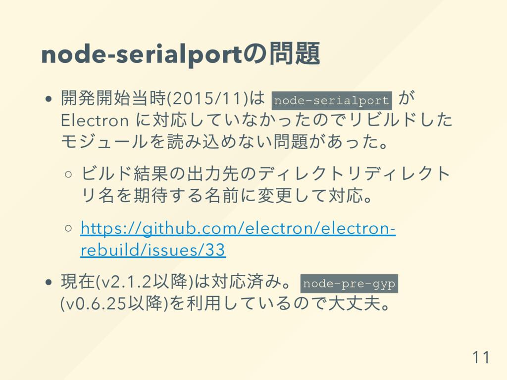 node-serialport の問題 開発開始当時(2015/11) は n o d e ...