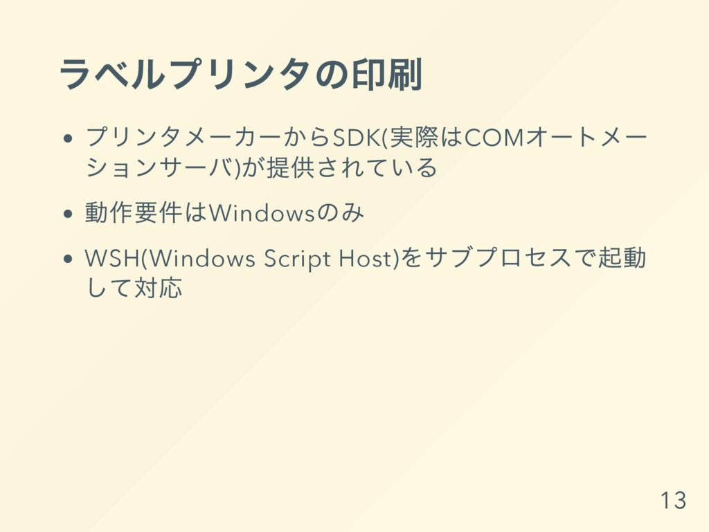 ラベルプリンタの印刷 プリンタメー カー からSDK( 実際はCOM オー トメー ションサー...