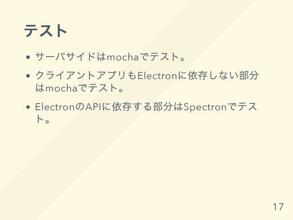 テスト サー バサイドはmocha でテスト。 クライアントアプリもElectron に依存し...