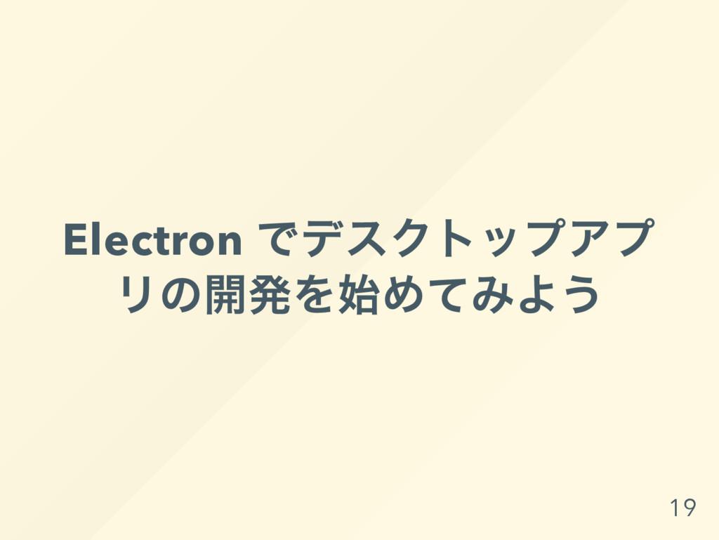 Electron でデスクトップアプ リの開発を始めてみよう 19