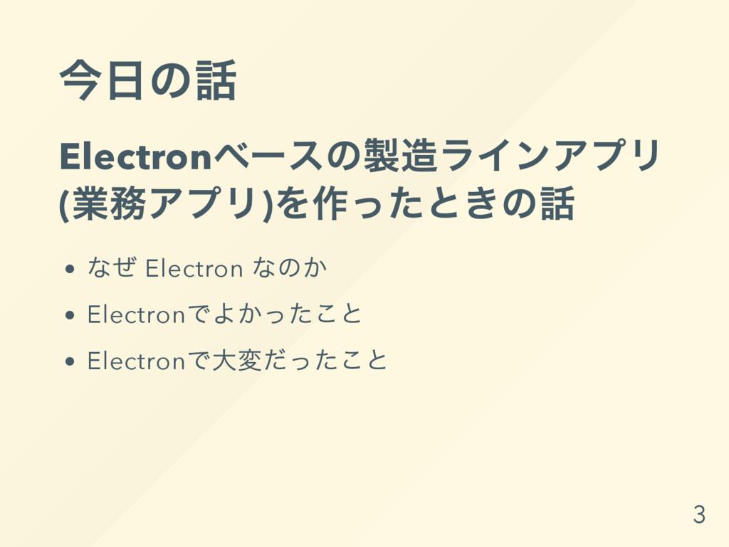 今日の話 Electron ベー スの製造ラインアプリ ( 業務アプリ) を作ったときの話 な...