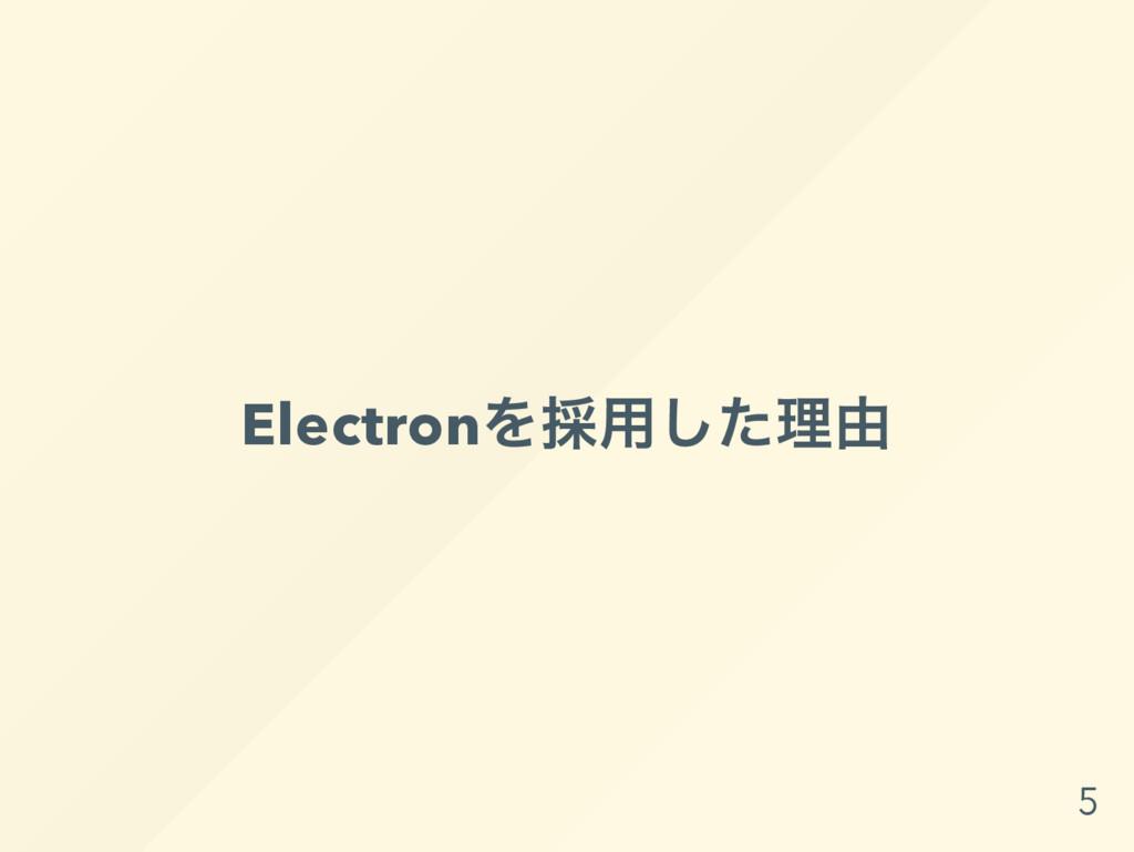 Electron を採用した理由 5