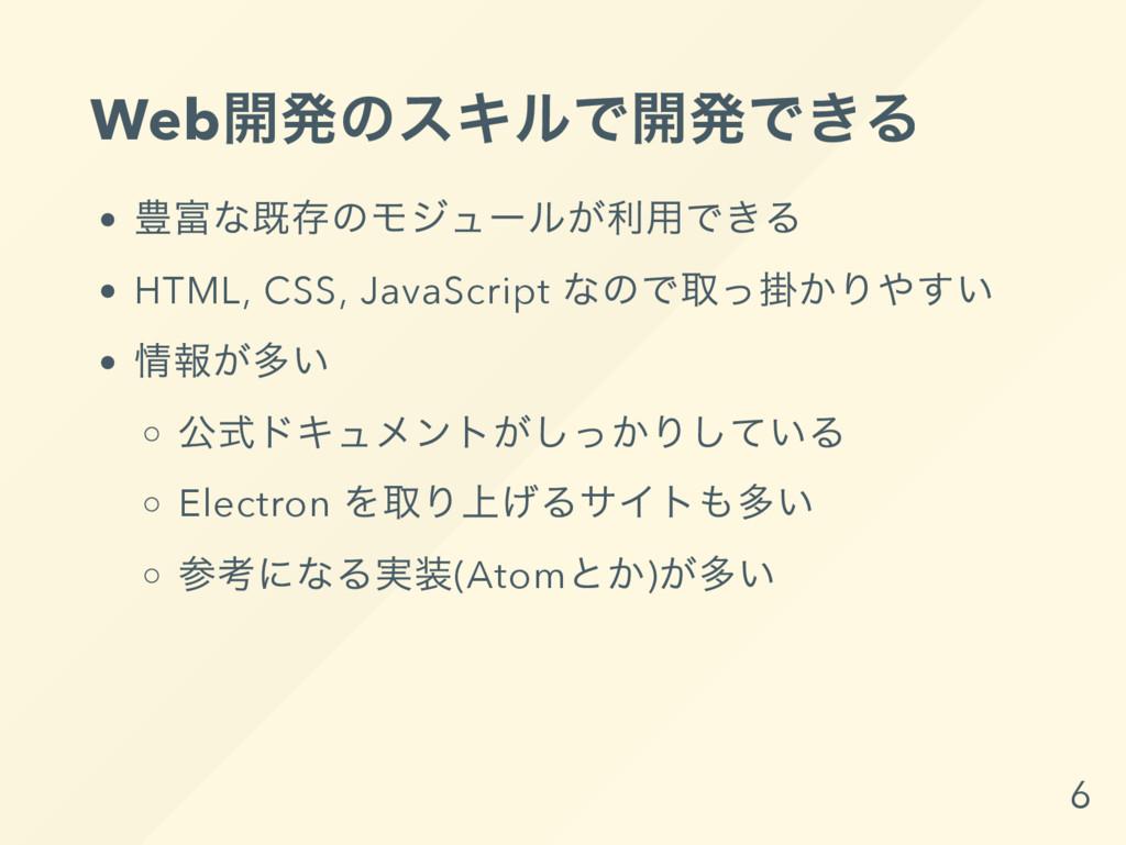 Web 開発のスキルで開発できる 豊富な既存のモジュー ルが利用できる HTML, CSS, ...