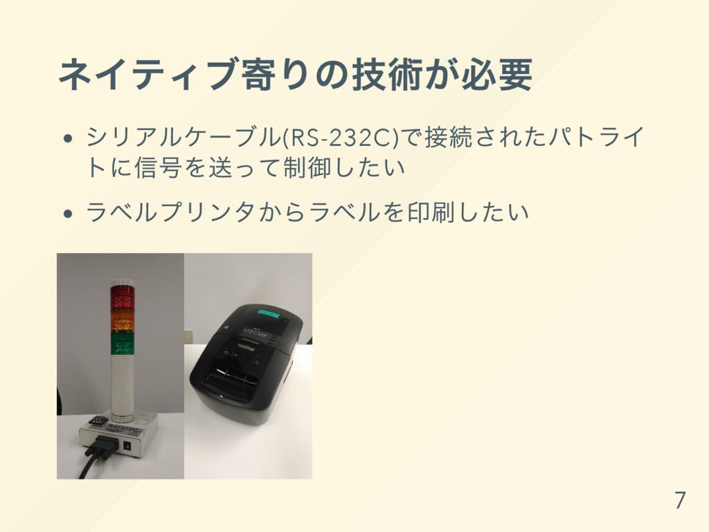 ネイティブ寄りの技術が必要 シリアルケー ブル(RS-232C) で接続されたパトライ トに信...