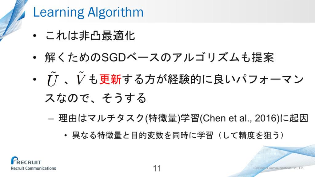 (C)Recruit Communications Co., Ltd. Learning Al...