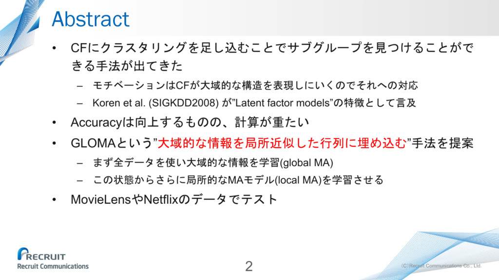 (C)Recruit Communications Co., Ltd. Abstract 2