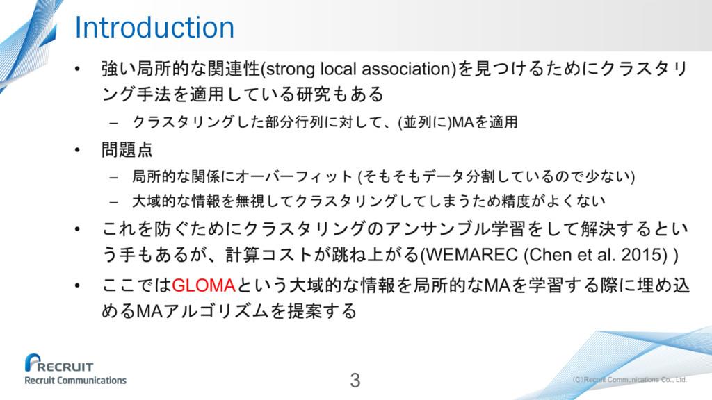 (C)Recruit Communications Co., Ltd. Introductio...