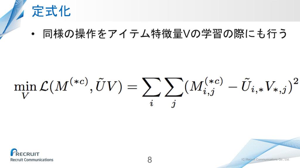 (C)Recruit Communications Co., Ltd. 定式化 8