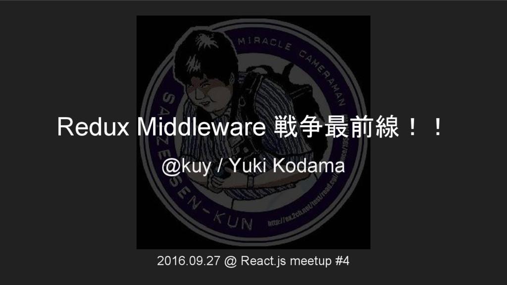 Redux Middleware 戦争最前線!! @kuy / Yuki Kodama 201...