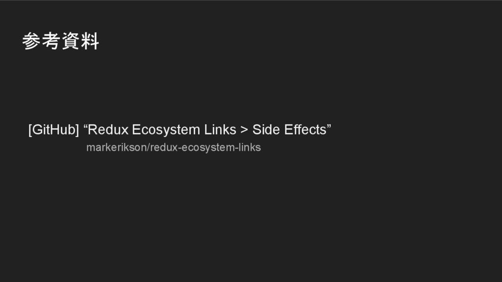 """参考資料 [GitHub] """"Redux Ecosystem Links > Side Eff..."""