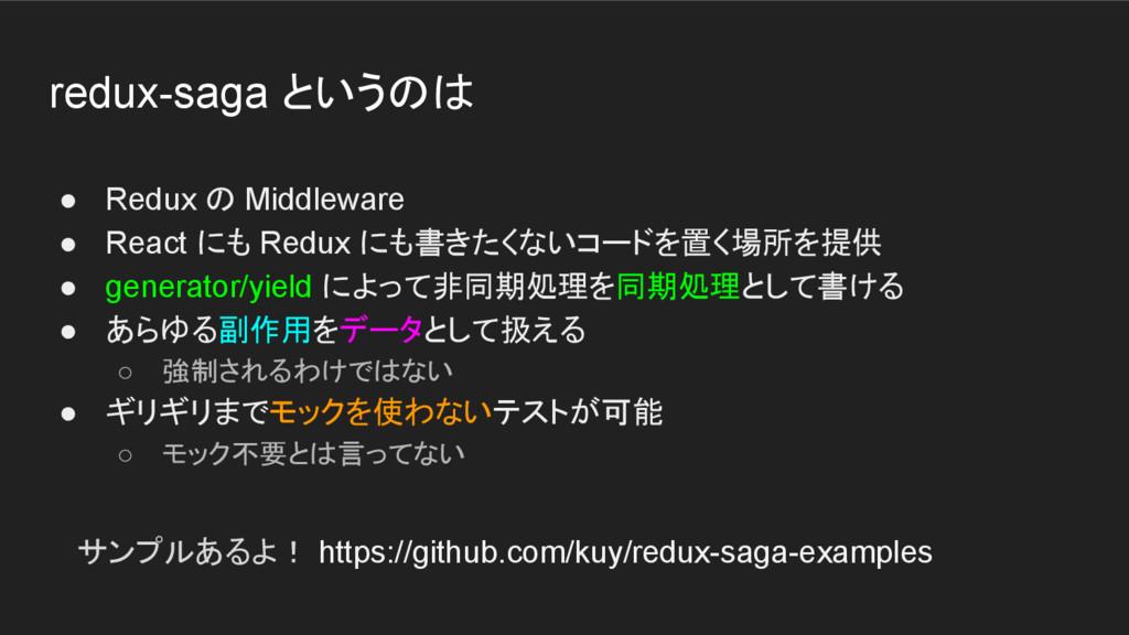 redux-saga というのは ● Redux の Middleware ● React に...