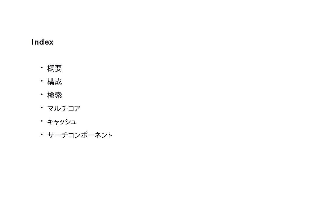 Index • 概要 • 構成 • 検索 • マルチコア • キャッシュ • サーチコンポーネ...