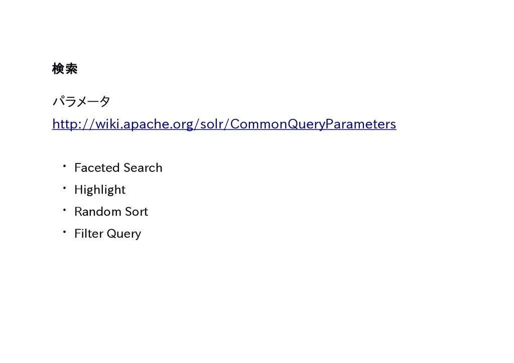 検索 パラメータ http://wiki.apache.org/solr/CommonQuer...
