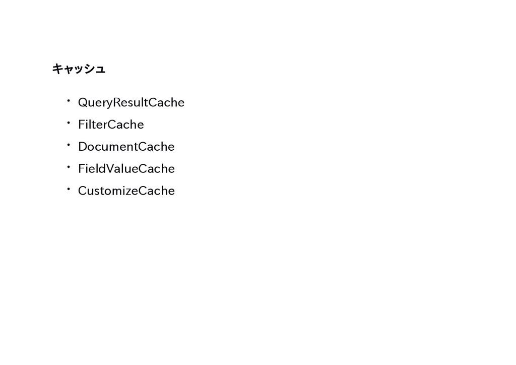 キャッシュ • QueryResultCache • FilterCache • Docume...