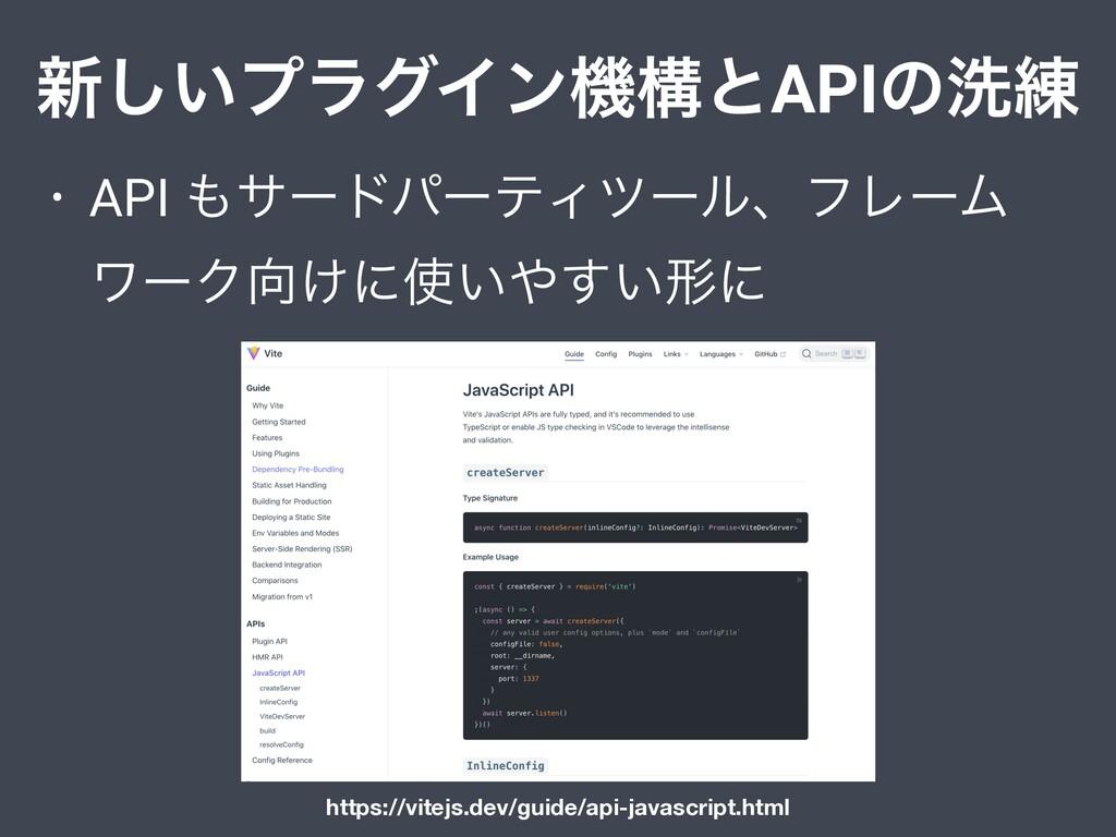 ৽͍͠ϓϥάΠϯػߏͱAPIͷચ࿅ • API αʔυύʔςΟπʔϧɺϑϨʔϜ ϫʔΫ͚ʹ...