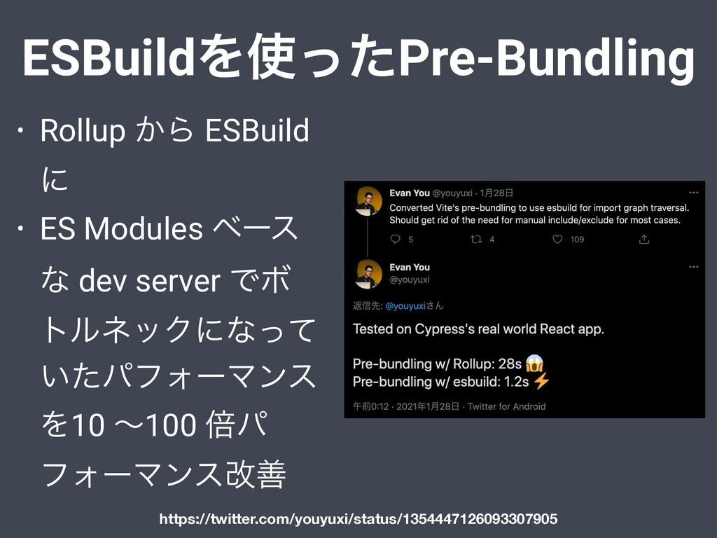 ESBuildΛͬͨPre-Bundling • Rollup ͔Β ESBuild ʹ •...