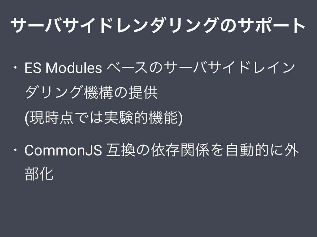 αʔόαΠυϨϯμϦϯάͷαϙʔτ • ES Modules ϕʔεͷαʔόαΠυϨΠϯ μϦ...