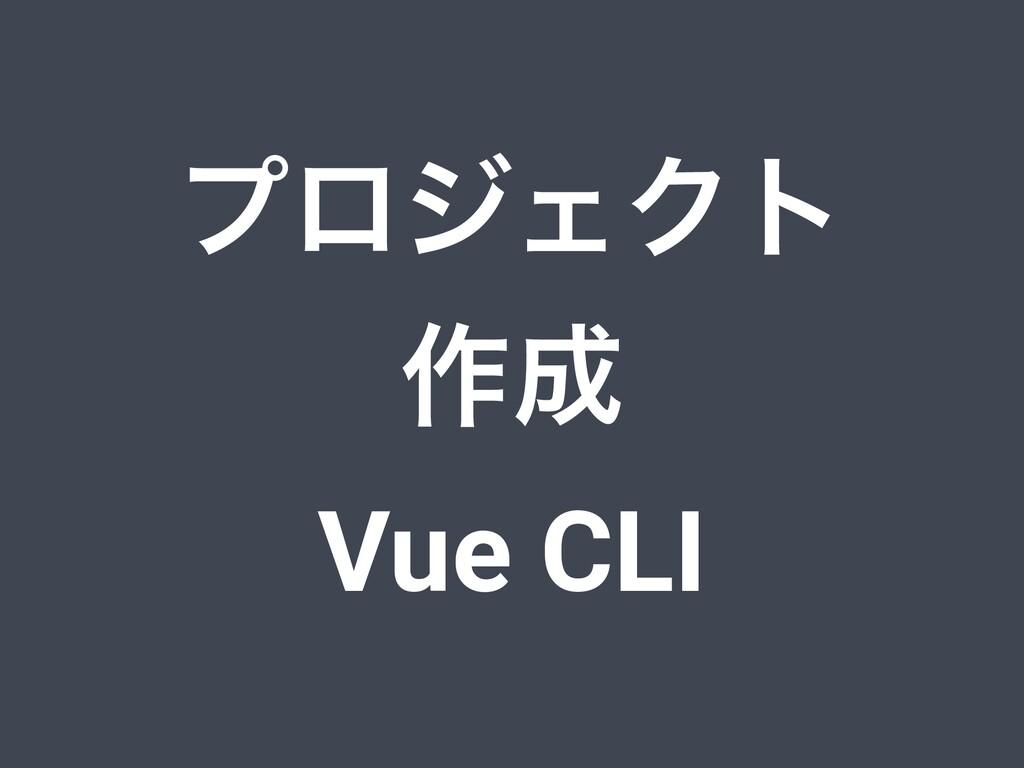 ϓϩδΣΫτ ࡞ Vue CLI