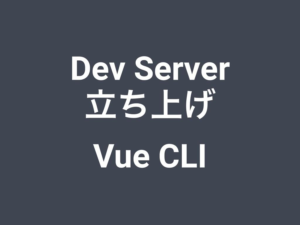 Dev Server ্ཱͪ͛ Vue CLI