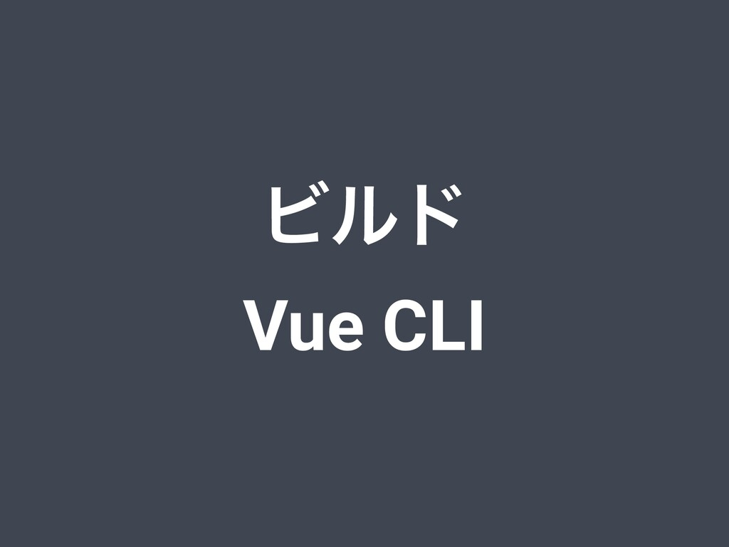 Ϗϧυ Vue CLI