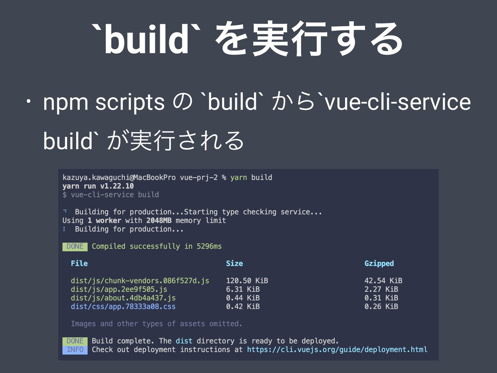 `build` Λ࣮ߦ͢Δ • npm scripts ͷ `build` ͔Β`vue-cl...