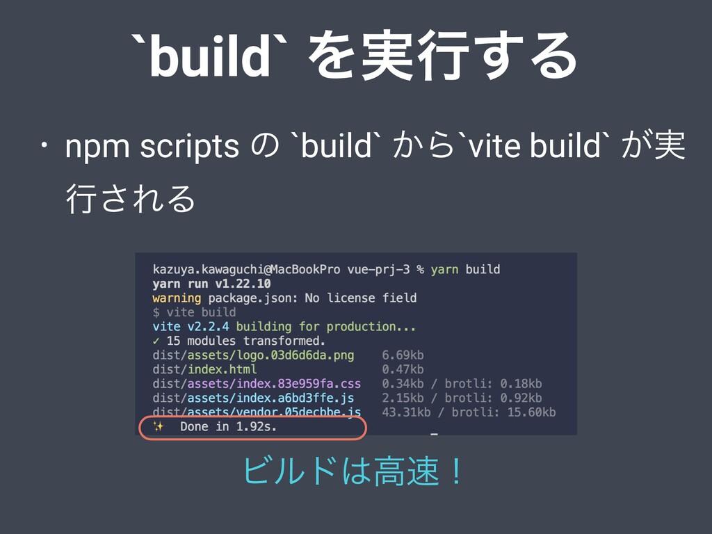 `build` Λ࣮ߦ͢Δ • npm scripts ͷ `build` ͔Β`vite b...