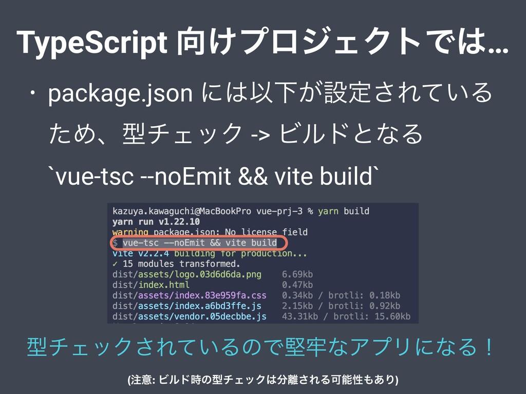 TypeScript ͚ϓϩδΣΫτͰ… • package.json ʹҎԼ͕ઃఆ͞Ε...