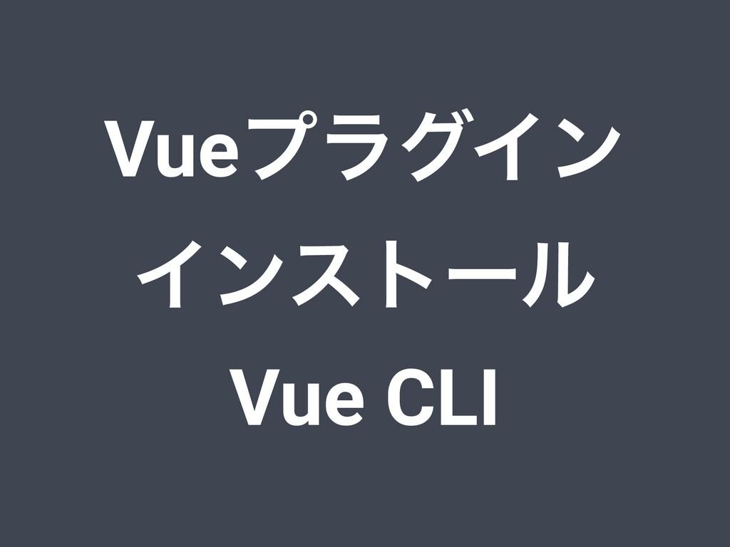 VueϓϥάΠϯ Πϯετʔϧ Vue CLI