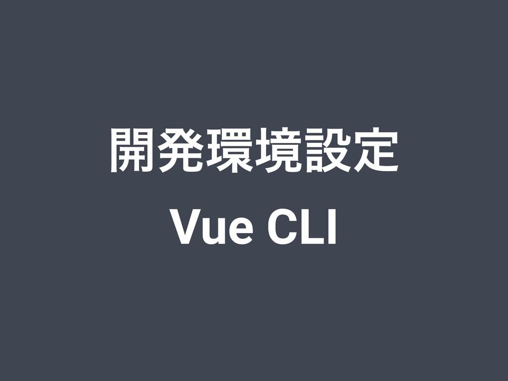 ։ൃڥઃఆ Vue CLI