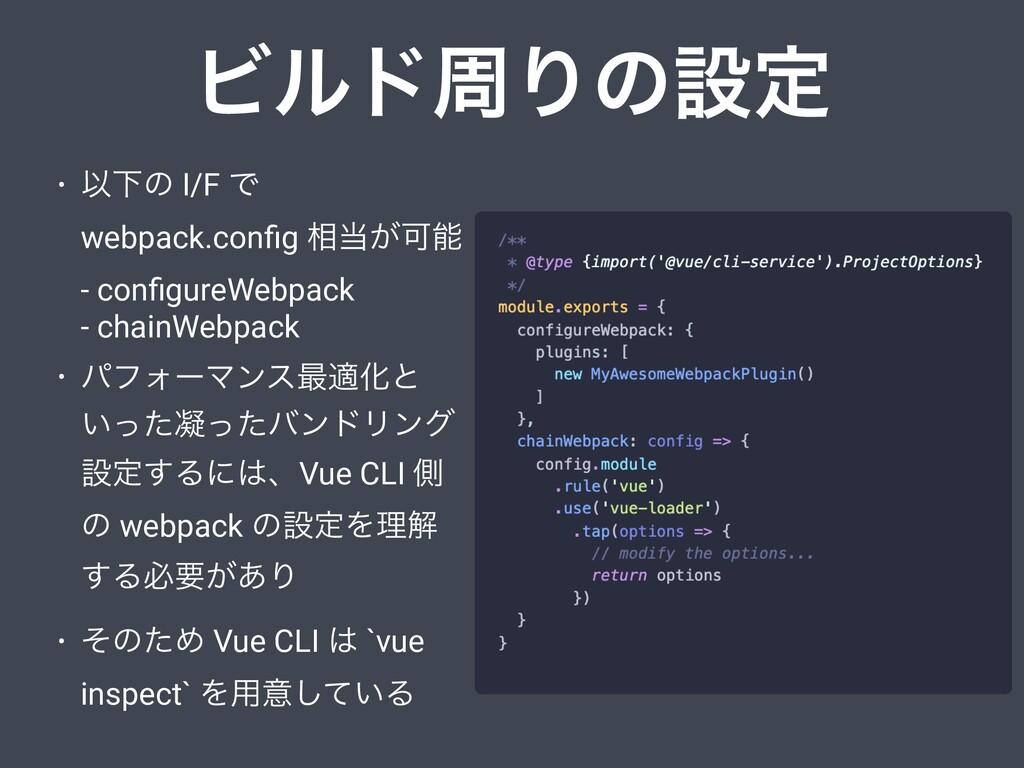 ϏϧυपΓͷઃఆ • ҎԼͷ I/F Ͱ webpack.config ૬͕Մ - confi...