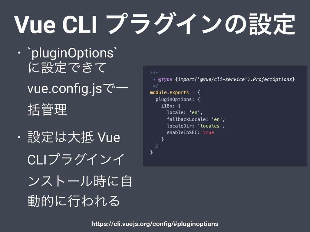 Vue CLI ϓϥάΠϯͷઃఆ • `pluginOptions` ʹઃఆͰ͖ͯ vue.c...