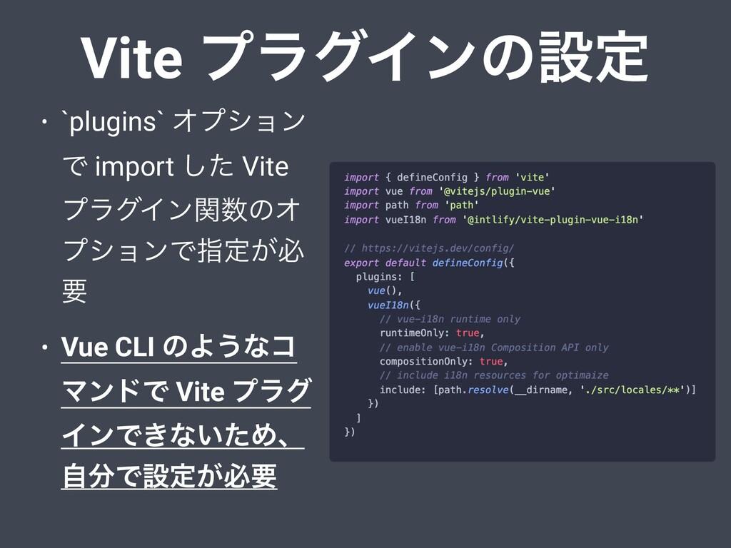 Vite ϓϥάΠϯͷઃఆ • `plugins` Φϓγϣϯ Ͱ import ͨ͠ Vit...