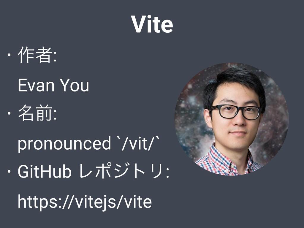 Vite • ࡞ऀ: Evan You • ໊લ: pronounced `/vit/` • ...