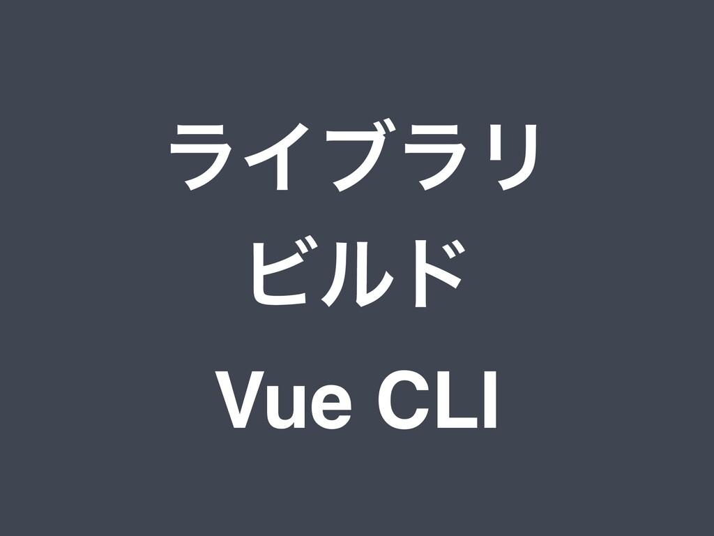 ϥΠϒϥϦ Ϗϧυ Vue CLI