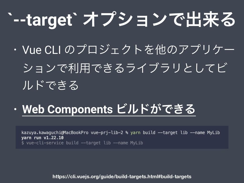`--target` ΦϓγϣϯͰग़དྷΔ • Vue CLI ͷϓϩδΣΫτΛଞͷΞϓϦέʔ ...