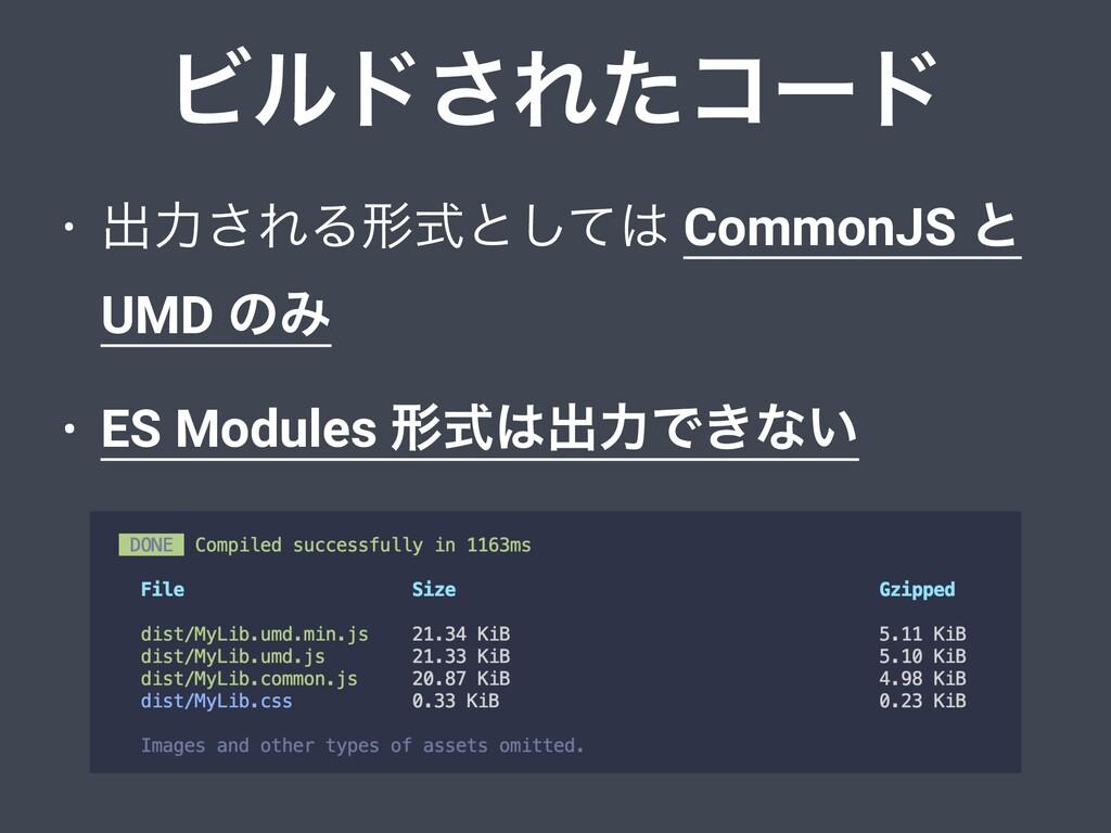 Ϗϧυ͞Εͨίʔυ • ग़ྗ͞ΕΔܗࣜͱͯ͠ CommonJS ͱ UMD ͷΈ • ES ...