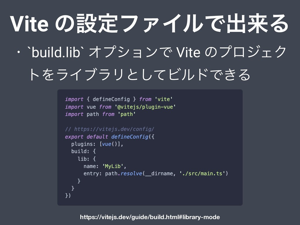 Vite ͷઃఆϑΝΠϧͰग़དྷΔ • `build.lib` ΦϓγϣϯͰ Vite ͷϓϩδ...