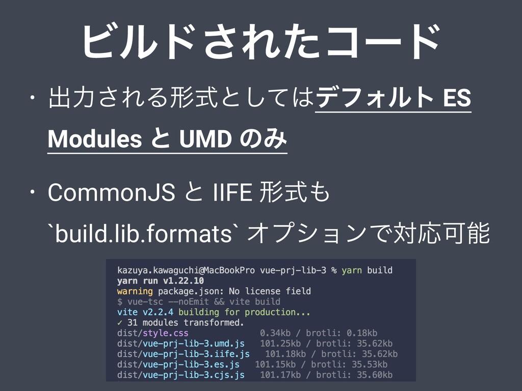 Ϗϧυ͞Εͨίʔυ • ग़ྗ͞ΕΔܗࣜͱͯ͠σϑΥϧτ ES Modules ͱ UMD ͷ...
