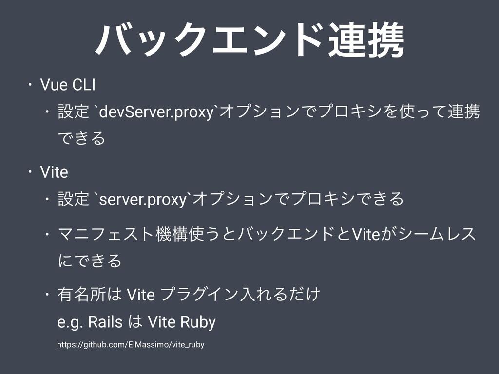 όοΫΤϯυ࿈ܞ • Vue CLI • ઃఆ `devServer.proxy`ΦϓγϣϯͰ...