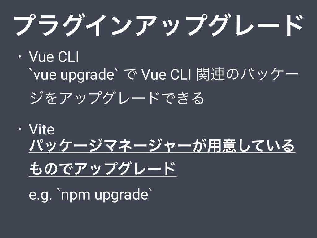 ϓϥάΠϯΞοϓάϨʔυ • Vue CLI `vue upgrade` Ͱ Vue CLI ...